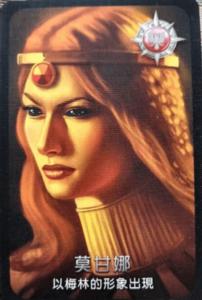 阿瓦隆-莫甘娜