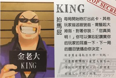 內鬼疑雲KING