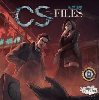 CS FILES 犯罪現場 | 規則技巧玩法 | 邏輯推理桌遊