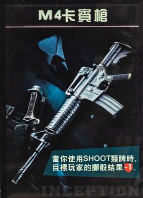 盜夢都市M4卡賓槍