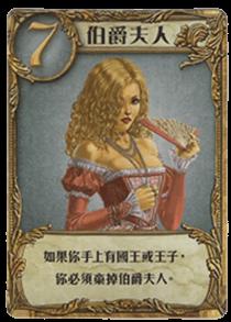 情書伯爵夫人
