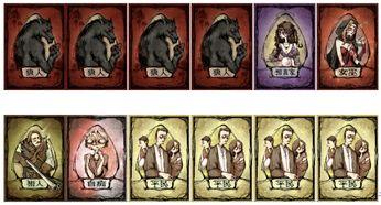 狼人殺配置,桌遊熱狼人殺配置,狼人殺規則,桌遊熱狼人殺,狼人殺,狼人殺人數