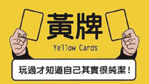 熱門桌遊黃牌