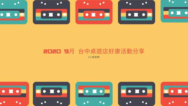 2020 9月 台中桌遊店好康活動分享