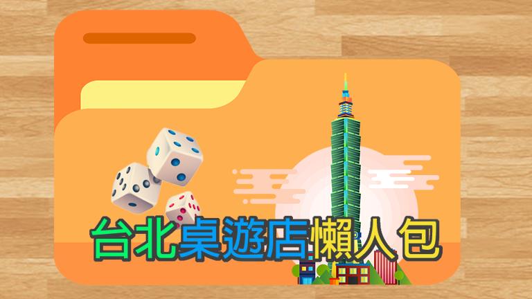 台北桌遊店 | 桌遊餐廳 | 遊戲專賣及租借 | 價格、時間、地點