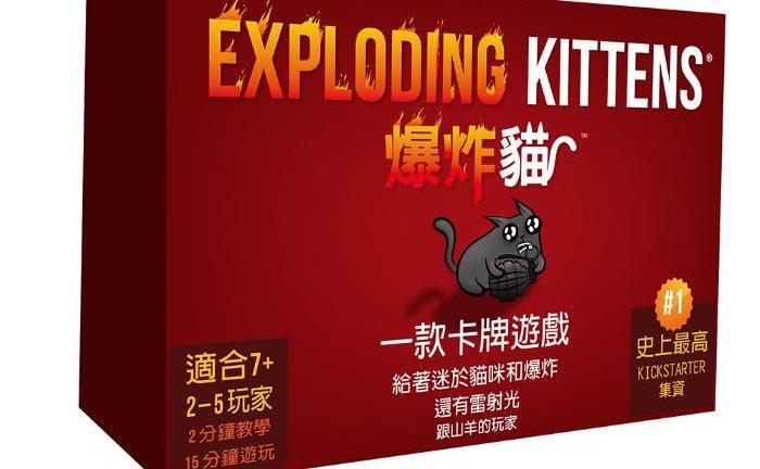 爆炸貓 | 規則技巧玩法 | 最新缺貨的台灣版的UNO