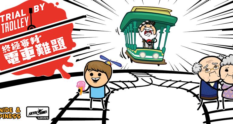 終極審判:電車難題| 規則技巧玩法介紹 |史上最難抉擇的桌遊